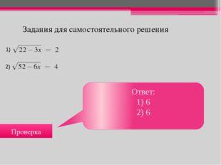 Задания для самостоятельного решения Проверка Ответ: 1) 6 2) 6 1) 2)
