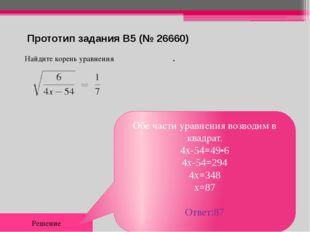 Прототип задания B5 (№ 26660) Найдите корень уравнения . Р