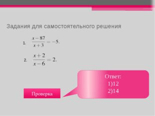 Задания для самостоятельного решения Проверка Ответ: 1)12 2)14 1. 2.