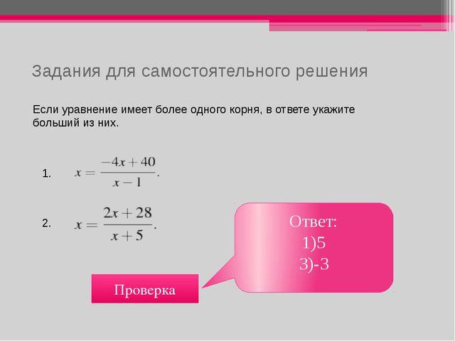 Задания для самостоятельного решения Если уравнение имеет более одного корня,...