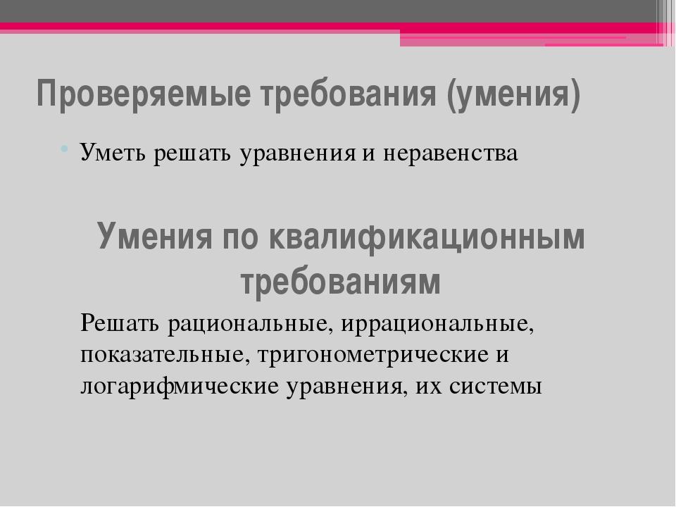 Проверяемые требования (умения) Уметь решать уравнения и неравенства Умения п...