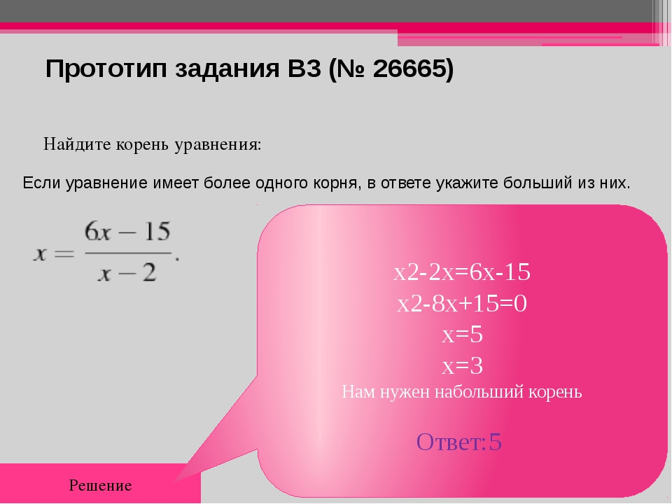 Прототип задания B3 (№ 26665) Найдите корень уравнения:  Решен...
