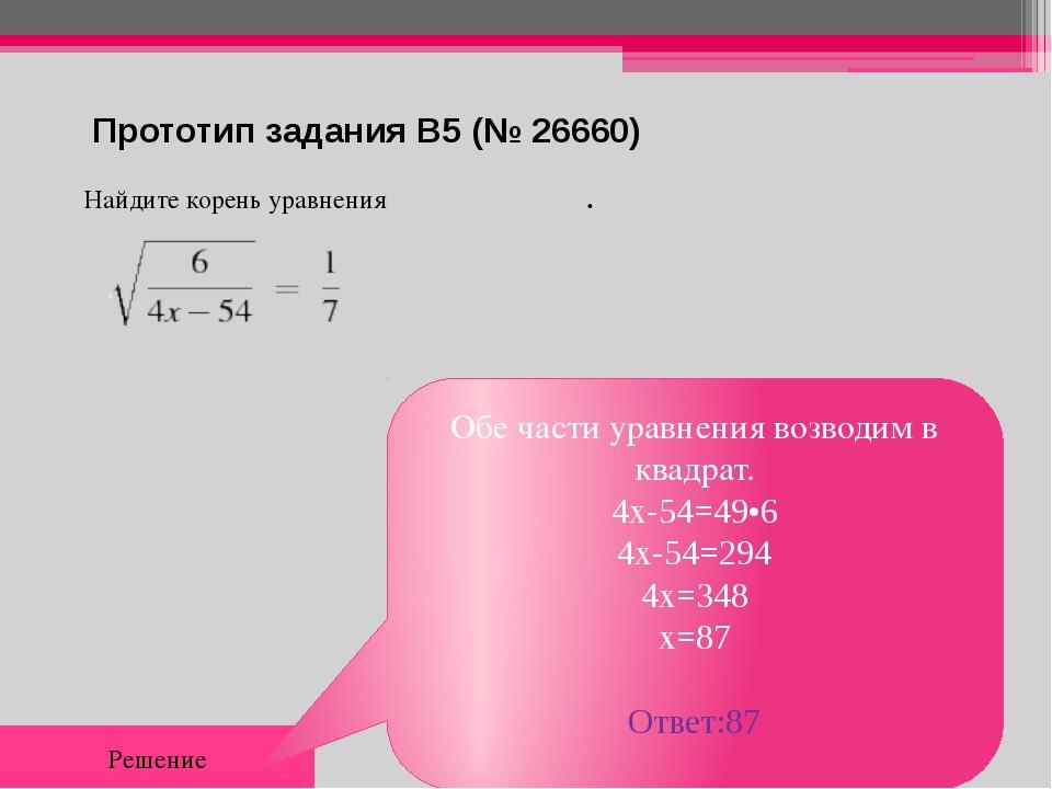 Прототип задания B5 (№ 26660) Найдите корень уравнения . Р...