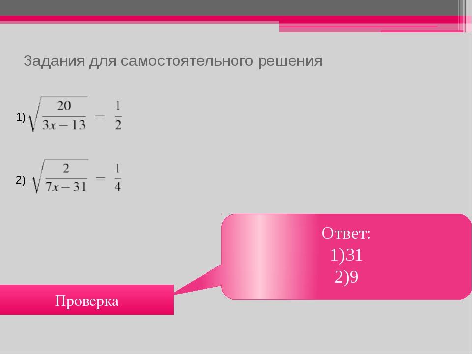Задания для самостоятельного решения Ответ: 1)31 2)9 Проверка 1) 2)