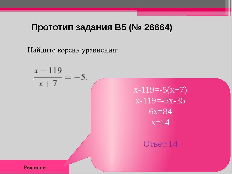 Прототип задания B5 (№ 26664) Найдите корень уравнения:  Ре...