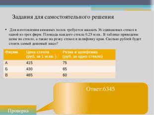 Задания для самостоятельного решения Проверка Ответ:6345 Для изготовления кни