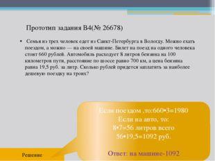Прототип задания B4(№ 26678) Решение Если поездом ,то:660•3=1980 Если на авто