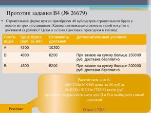 Прототип задания B4 (№ 26679) Рассчитаем для А: 40•4200=168000 цена за 40 куб