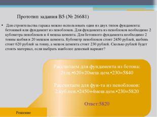 Прототип задания B5 (№ 26681) Рассчитаем для фундамента из бетона: 2т.щ.•620+