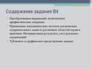 Содержание задания В4 Преобразования выражений, включающих арифметические опе