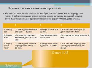 Задания для самостоятельного решения Проверка Ответ-1.45 От дома до дачи можн