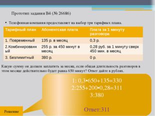 1: 0,3•650+135=330 2:255+200•0,28=311 3:380 Ответ:311 Прототип задания B4 (№