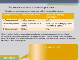 Задания для самостоятельного решения Ответ: 255 Проверка Телефонная компания
