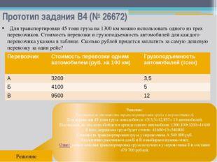 Прототип задания B4 (№ 26672) Для транспортировки 45 тонн груза на 1300 км мо