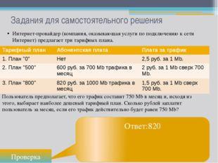 Ответ:820 Задания для самостоятельного решения Проверка Интернет-провайдер (к