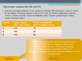 Рассчитаем для А:48•0.25=12 м.кв. нужно всего 420•12=5040 сколько отдадим за