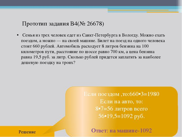 Прототип задания B4(№ 26678) Решение Если поездом ,то:660•3=1980 Если на авто...