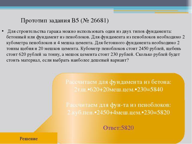 Прототип задания B5 (№ 26681) Рассчитаем для фундамента из бетона: 2т.щ.•620+...