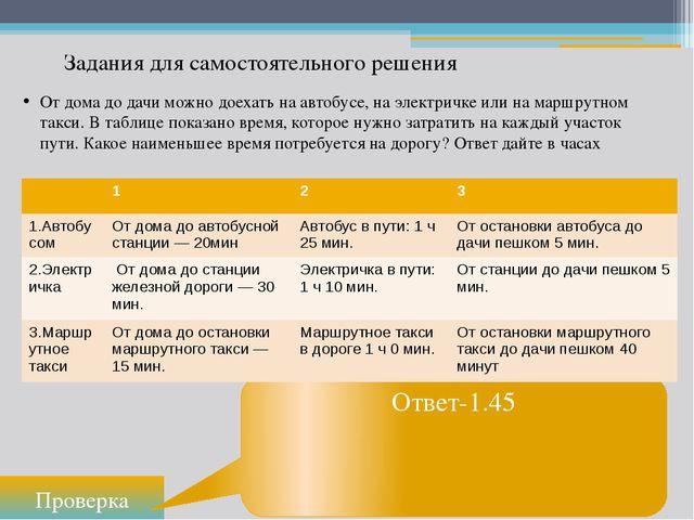 Задания для самостоятельного решения Проверка Ответ-1.45 От дома до дачи можн...