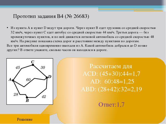 Рассчитаем для ACD: (45+30):44=1,7 AD: 60:48=1,25 ABD: (28+42):32=2,19 Ответ:...