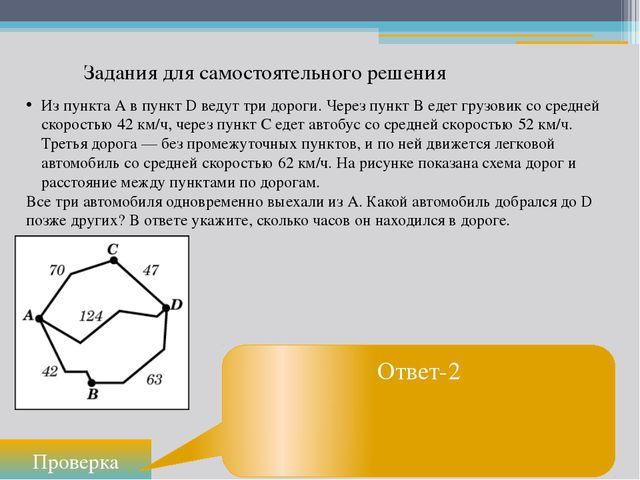 Задания для самостоятельного решения Проверка Ответ-2 Из пункта А в пункт D в...