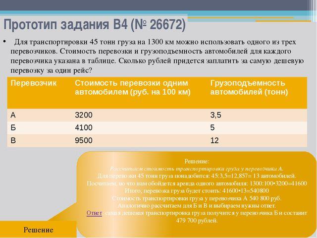 Прототип задания B4 (№ 26672) Для транспортировки 45 тонн груза на 1300 км мо...