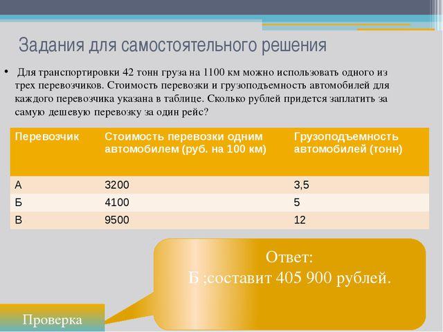 Ответ: Б ;составит 405 900 рублей. Задания для самостоятельного решения Прове...