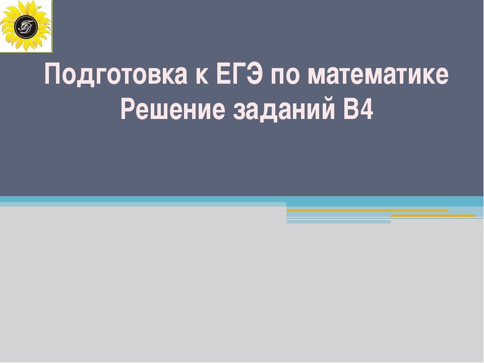 Подготовка к ЕГЭ по математике Решение заданий В4