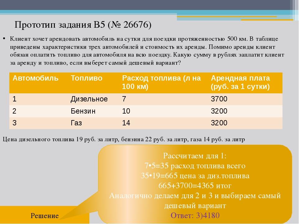 Прототип задания B5 (№ 26676) Решение Рассчитаем для 1: 7•5=35 расход топлива...