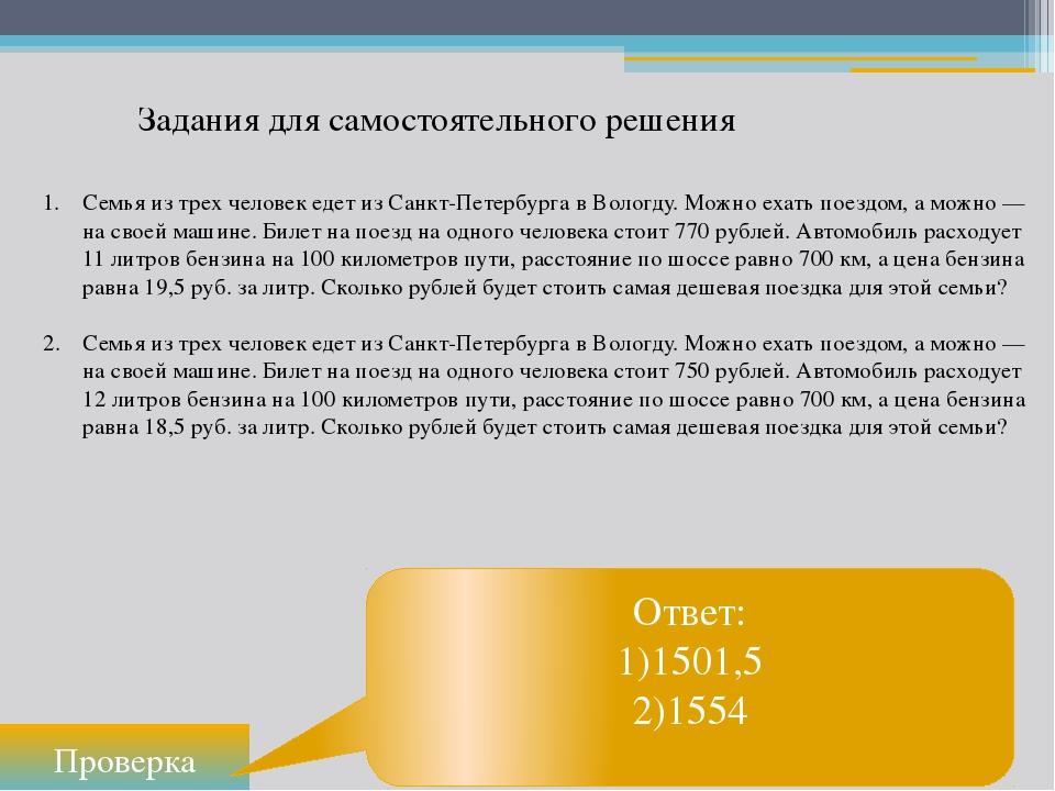 Задания для самостоятельного решения Проверка Ответ: 1)1501,5 2)1554 Семья из...