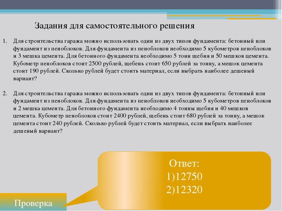 Задания для самостоятельного решения Проверка Ответ: 1)12750 2)12320 Для стро...