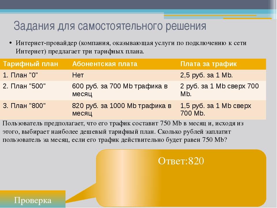 Ответ:820 Задания для самостоятельного решения Проверка Интернет-провайдер (к...