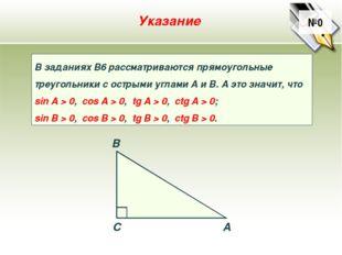 №0 Указание В заданиях В6 рассматриваются прямоугольные треугольники с острым