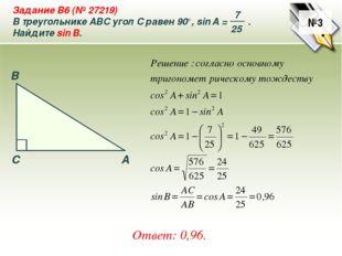 №3 Ответ: 0,96. Задание B6 (№ 27219) В треугольнике ABC угол C равен 90°, sin