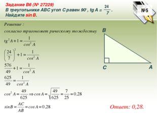 №5 Ответ: 0,28. A B C Задание B6 (№ 27229) В треугольнике ABC угол C равен 90