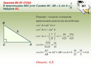 №7 Ответ: 4,8. Задание B6 (№ 27232) В треугольнике ABC угол C равен 90°, AB =