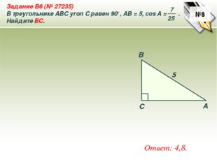 №8 Ответ: 4,8. Задание B6 (№ 27235) В треугольнике ABC угол C равен 90°, AB =
