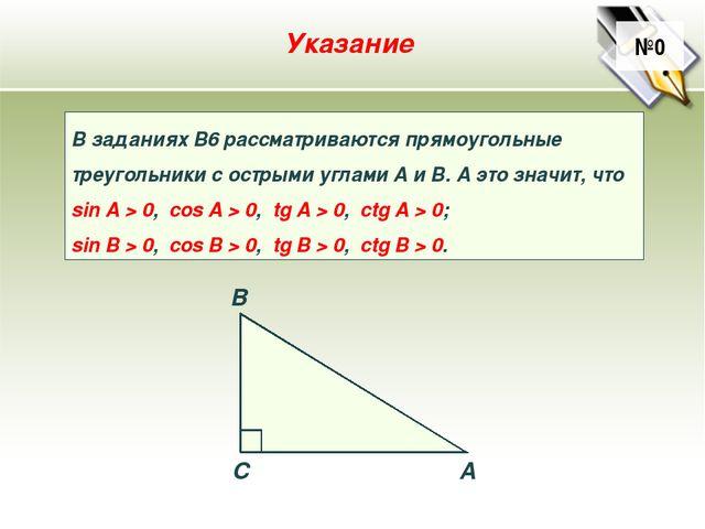 №0 Указание В заданиях В6 рассматриваются прямоугольные треугольники с острым...