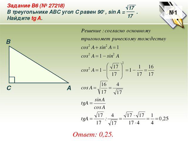 №1 Ответ: 0,25. Задание B6 (№ 27218) В треугольнике ABC угол C равен 90°, sin...