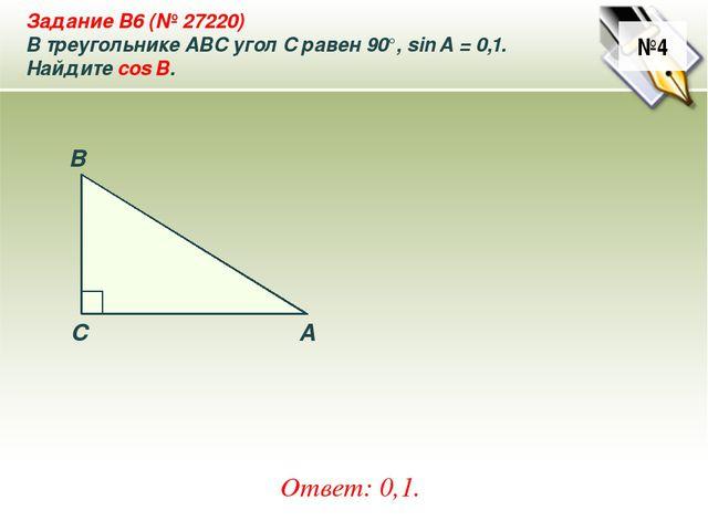 Задание B6 (№ 27220) В треугольнике ABC угол C равен 90°, sin A = 0,1. Найдит...