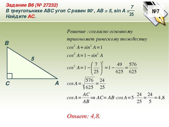 №7 Ответ: 4,8. Задание B6 (№ 27232) В треугольнике ABC угол C равен 90°, AB =...