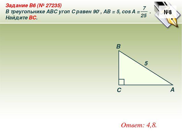 №8 Ответ: 4,8. Задание B6 (№ 27235) В треугольнике ABC угол C равен 90°, AB =...