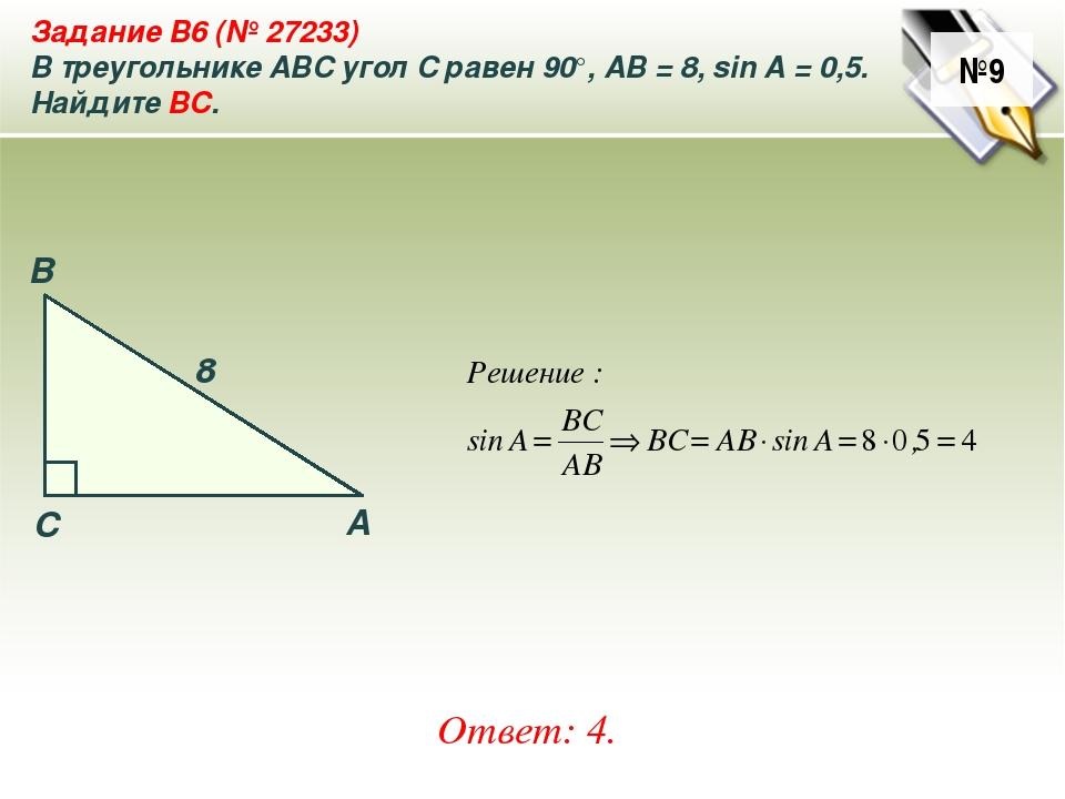 №9 Ответ: 4. Задание B6 (№ 27233) В треугольнике ABC угол C равен 90°, AB = 8...
