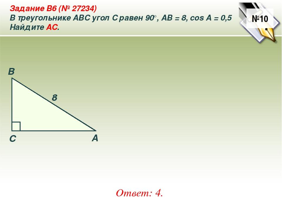 №10 Ответ: 4. Задание B6 (№ 27234) В треугольнике ABC угол C равен 90°, AB =...