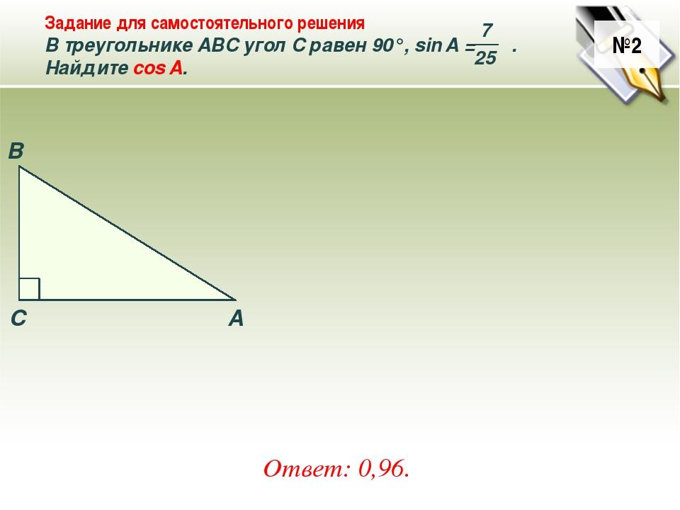 №2 Ответ: 0,96. A B C Задание для самостоятельного решения В треугольнике ABC...