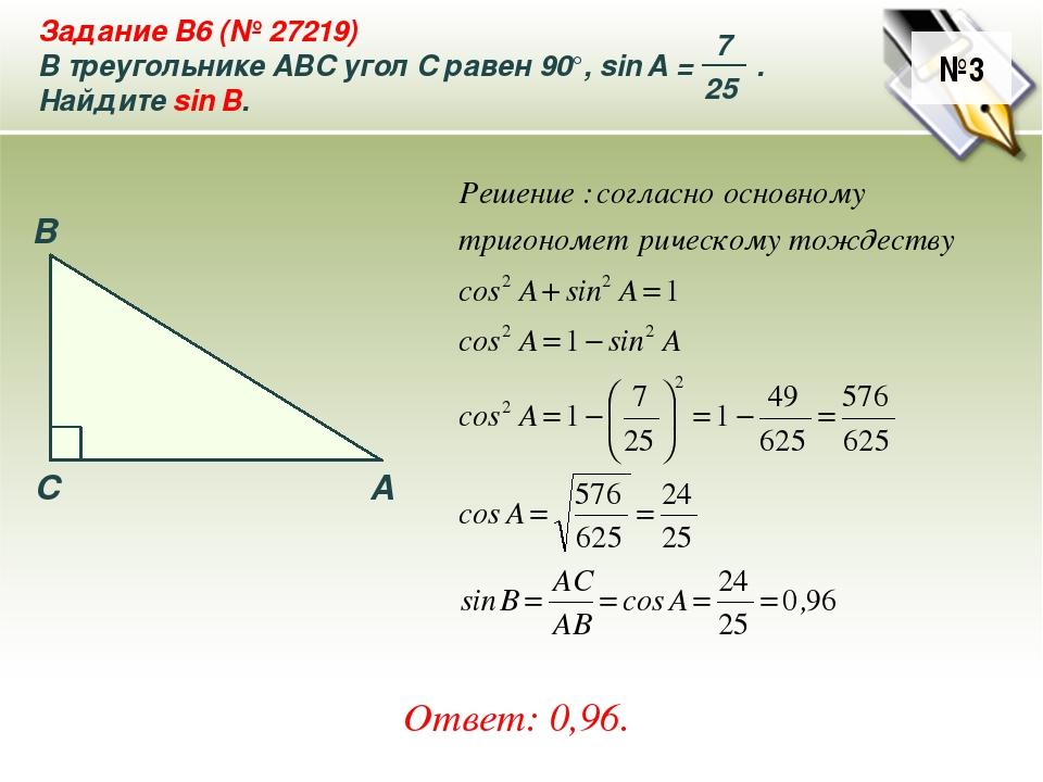 №3 Ответ: 0,96. Задание B6 (№ 27219) В треугольнике ABC угол C равен 90°, sin...