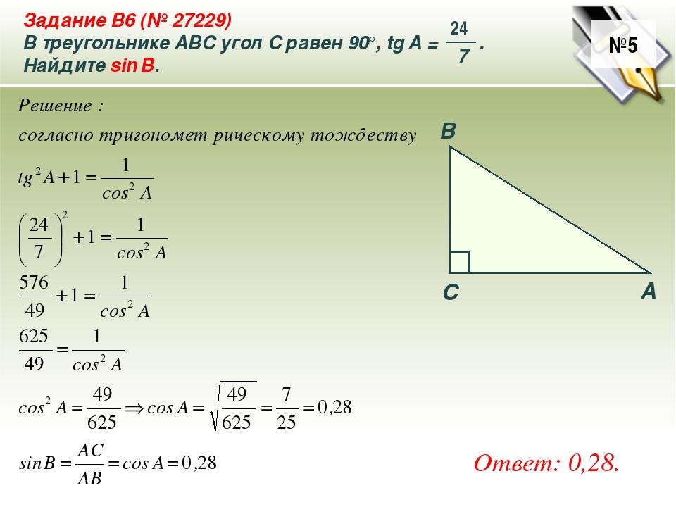№5 Ответ: 0,28. A B C Задание B6 (№ 27229) В треугольнике ABC угол C равен 90...
