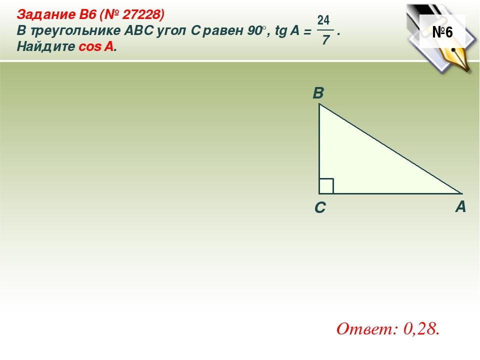 №6 Ответ: 0,28. A B C Задание B6 (№ 27228) В треугольнике ABC угол C равен 90...