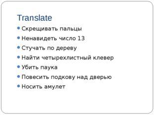 Translate Скрещивать пальцы Ненавидеть число 13 Стучать по дереву Найти четыр