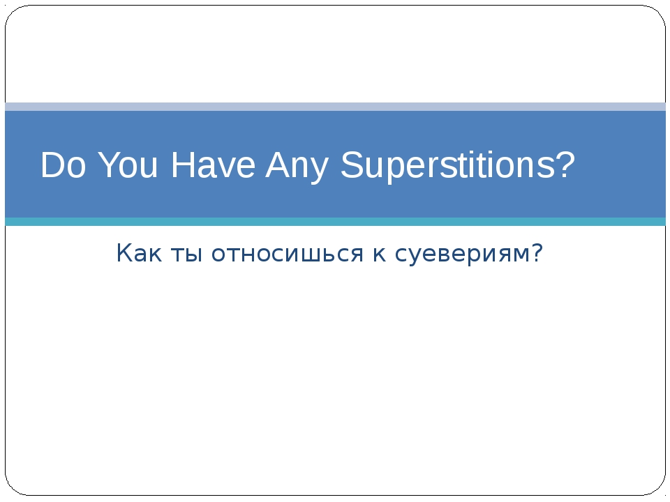 Как ты относишься к суевериям? Do You Have Any Superstitions?